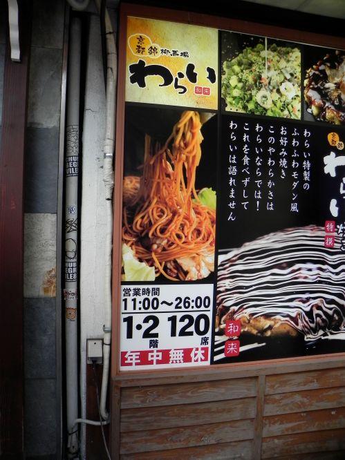 Scoperto il segreto della produttività dei giapponesi: hanno due ore in più al giorno.